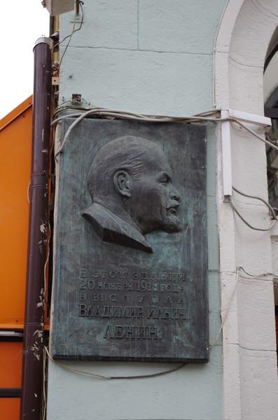 В этом здании 20 ноября 1918 года выступал Владимир Ильич Ленин (Тверская улица, дом 23)
