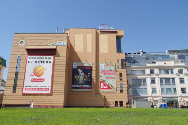 Московский театр «Et Cetera» (Фролов переулок, дом 2)