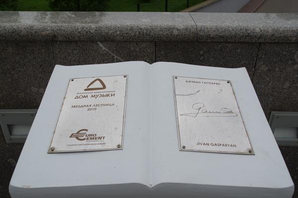 Звёздный автограф Дживана Гаспарян у главной лестницы, ведущей в Светлановский зал Дома музыки