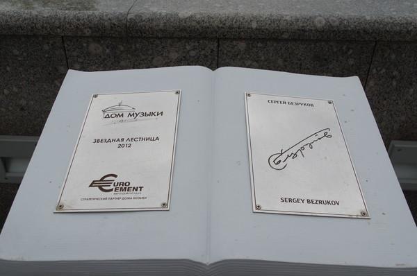 Автограф Сергея Безрукова на «Звёздной лестнице» у Московского международного Дома музыки
