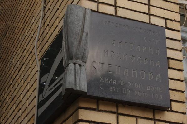 Мемориальная доска на доме, где с 1971 года по 2000 год жила Народная артистка СССР Ангелина Иосифовна Степанова (Малый Власьевский переулок, дом 7)