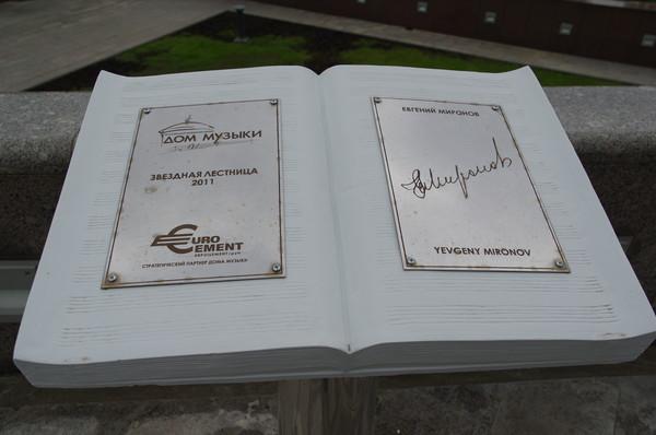 Звёздный автограф Евгения Миронова у главной лестницы, ведущей в Светлановский зал Дома музыки
