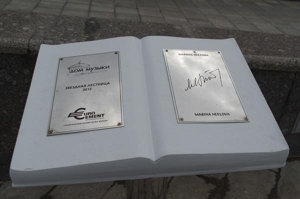 Звёздный автограф Марины Неёловой у главной лестницы, ведущей в Светлановский зал Дома музыки