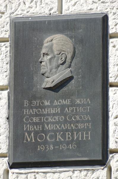 Мемориальная доска на доме 5/7 в Глинищевском переулке, где в 1938-1946 гг. жил Народный артист СССР Иван Михайлович Москвин