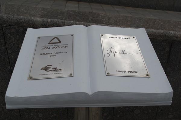 Звёздный автограф Сергея Юрского у главной лестницы, ведущей в Светлановский зал Дома музыки