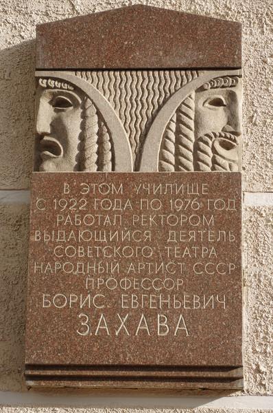 Мемориальная доска памяти Б.Е. Захавы (Большой Николопесковский переулок, дом 12а)