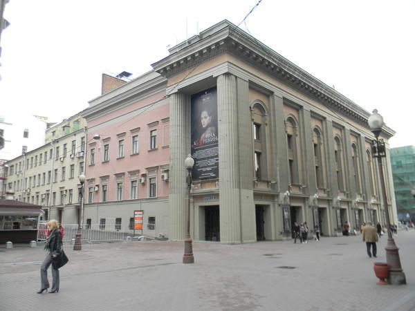 Государственный академический театр имени Евгения Вахтангова (улица Арбат, дом 26)