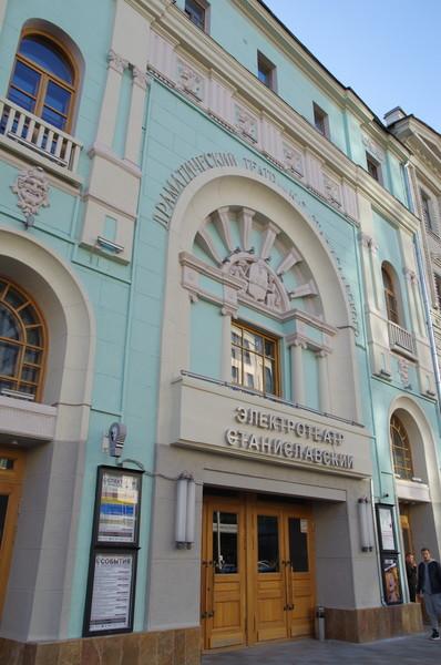 Электротеатр «Станиславский» (ранее - Московский драматический театр им. К.С. Станиславского)