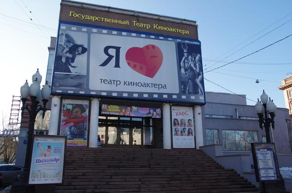 Государственный Театр Киноактёра (Поварская улица, дом 33)
