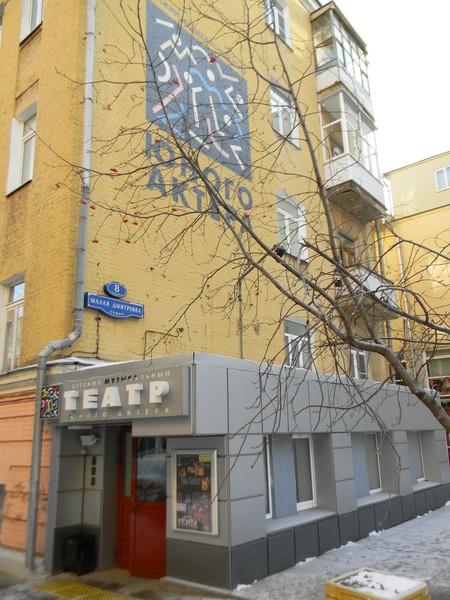 Детский музыкальный театр Юного Актёра (улица Малая Дмитровка, дом 8 строение 4)