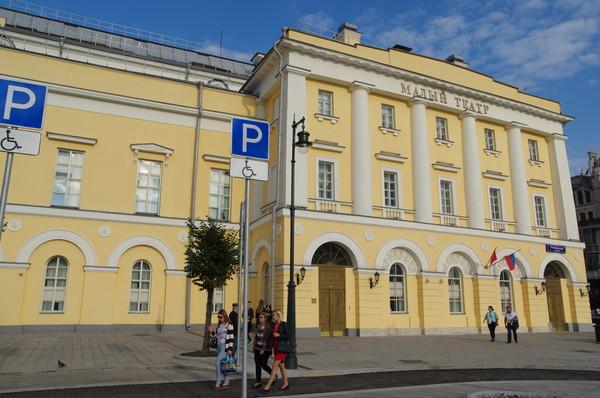 Государственный академический Малый театр России (Театральный проезд, дом 1)