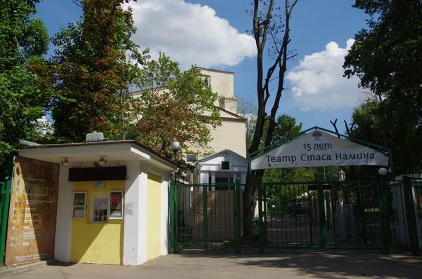 Театр музыки и драмы Стаса Намина (Крымский вал, дом 9, строение 33)