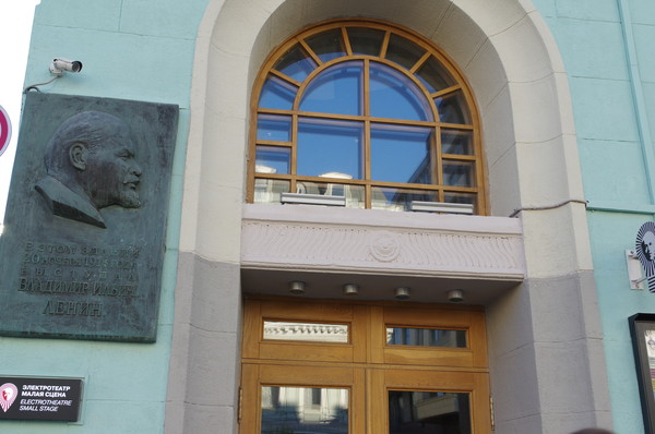 Памятная доска на фасаде здания «Электротеатра Станиславский» (Тверская улица, дом 23, строение 1)