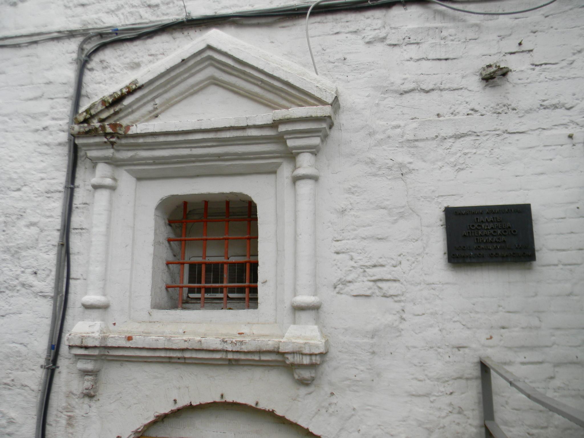 Трапезная палата XVII века, расположенная в здании Аптекарского приказа