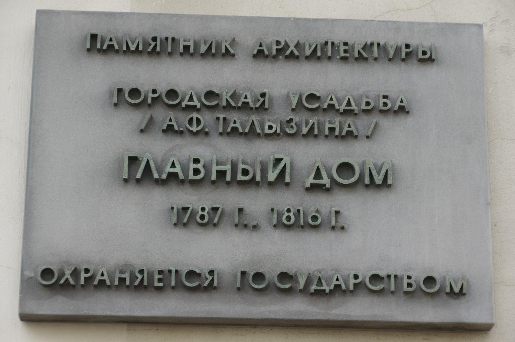 Дом Талызина на Воздвиженке, ныне музей архитектуры им. А.В. Щусева