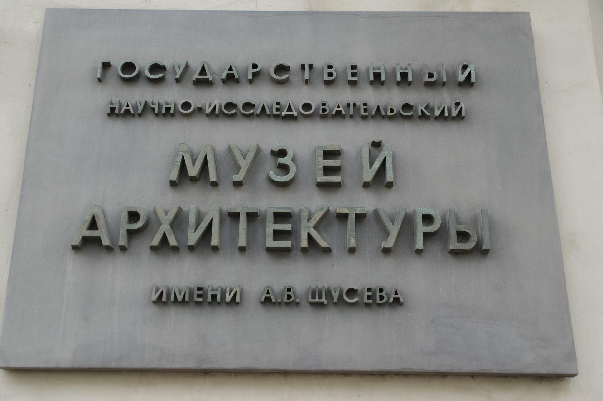 Государственный научно-исследовательский музей архитектуры им. А. В. Щусева
