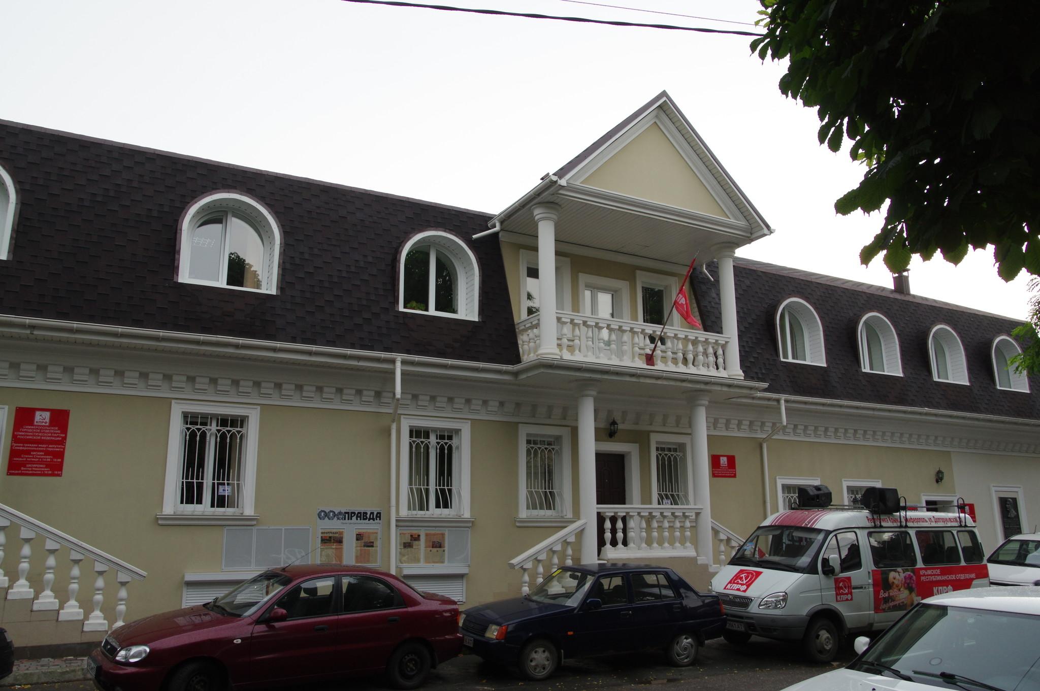 Общественная приёмная Крымского республиканского отделения КПРФ в Симферополе (улица Карла Либкнехта, дом 10)