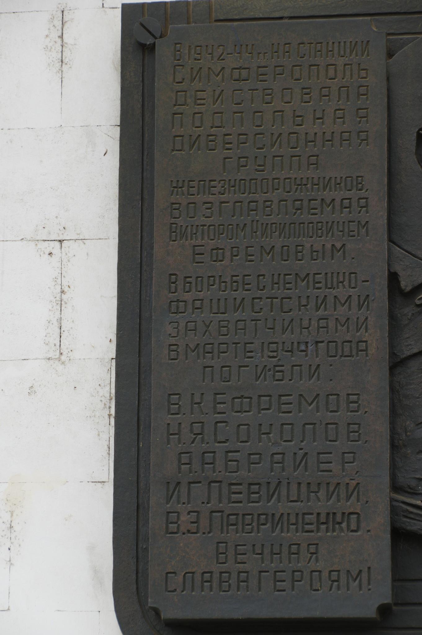 Мемориальный знак в честь подпольной диверсионной группы железнодорожников В.К. Ефремова, которая действовала на станции Симферополь