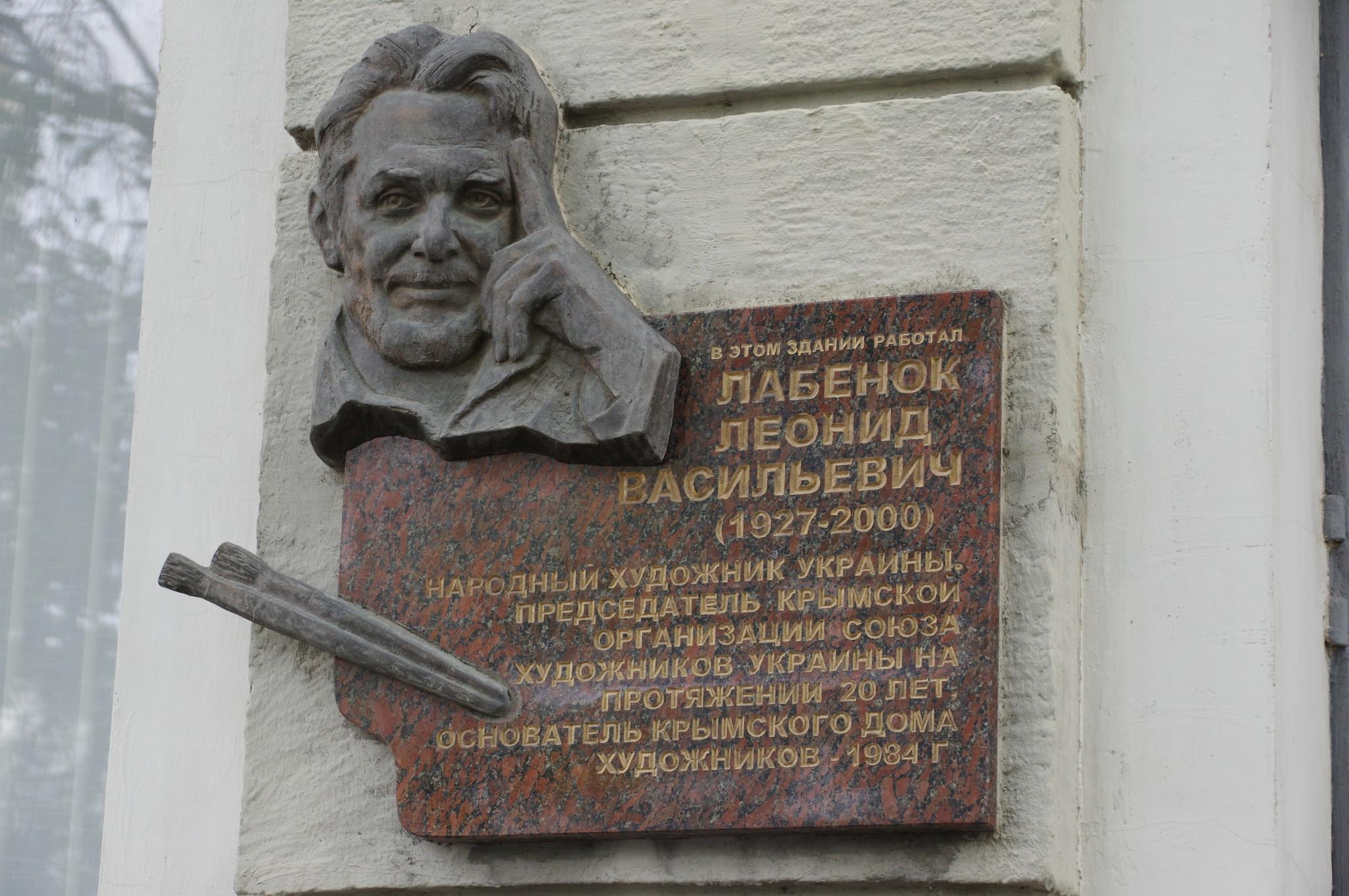 Мемориальная доска посвящённая Л.В. Лабенок на фасаде здания Крымского Дома художника в Симферополе
