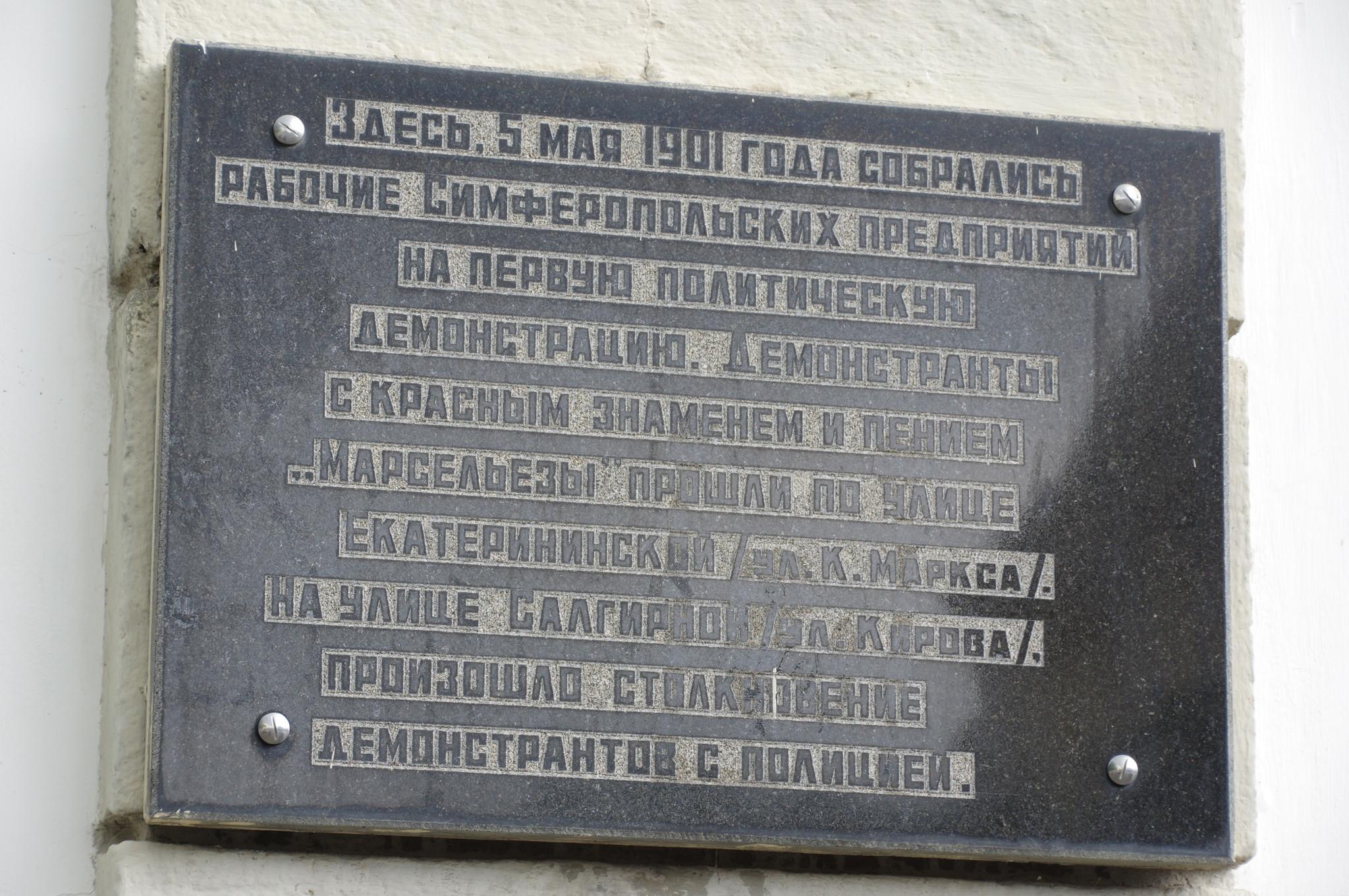 Мемориальная доска на месте сбора участников первой в Симферополе политической демонстрации