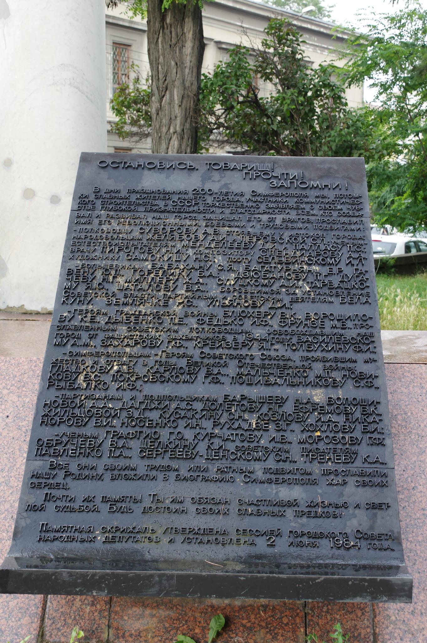 Памятная скрижаль у сквераимени 200-летия Симферополя