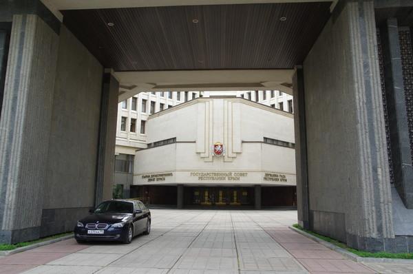 Государственный Совет Республики Крым