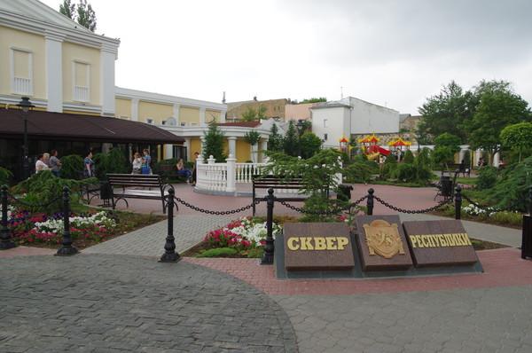 Сквер Республики