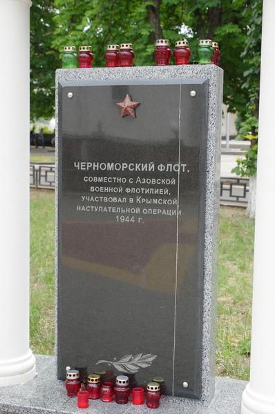 Плиты с наименованиями частей, освобождавших Крым в 1944 году