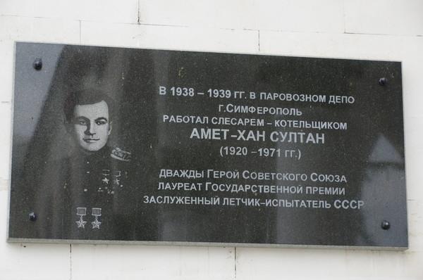 Памятная гранитная табличка на железнодорожном вокзале в Симферополе
