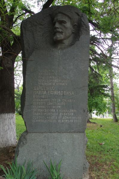 Мемориальная стела с горельефом Павла Ефимовича Дыбенко. Скульптор — Нина Петровна Петрова