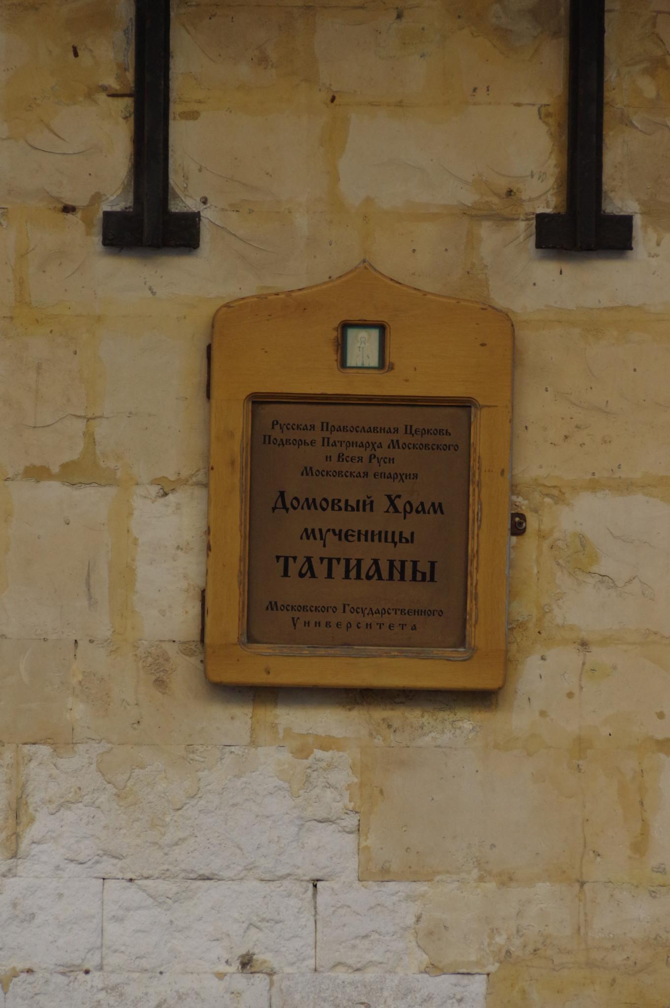 Домовый храм мученицы Татианы МГУ имени М. В. Ломоносова (Большая Никитская улица, дом 1)