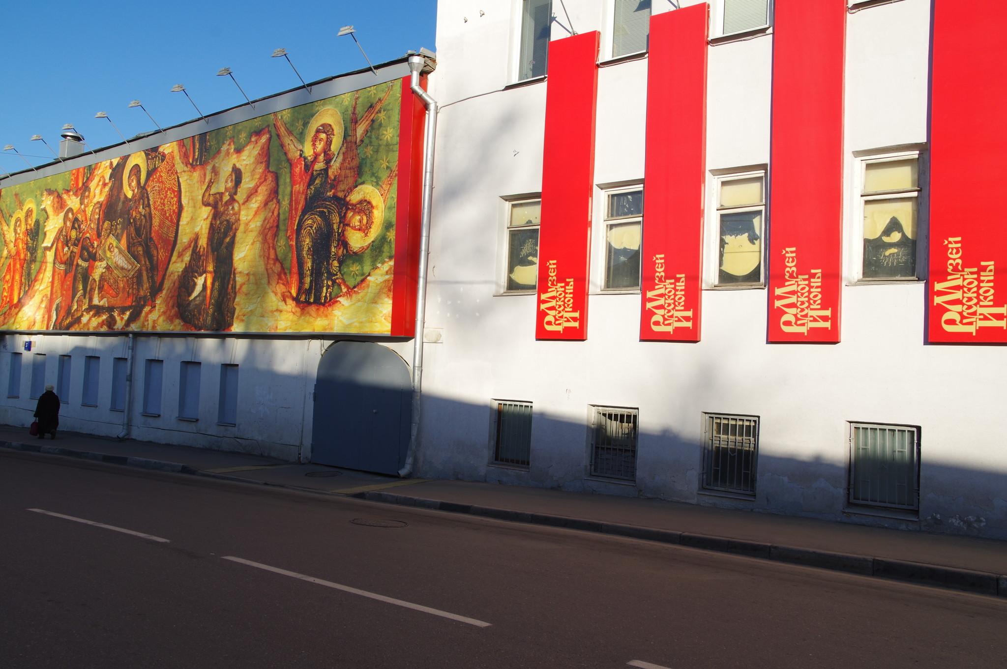 Музей русской иконы (Гончарная улица, дом 3, строение 1)