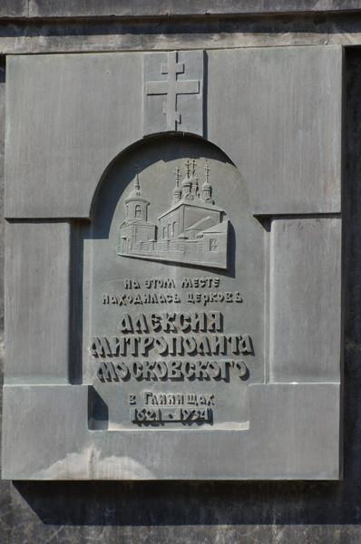 Мемориальная доска на месте Храма Алексия, Митрополита Московского, что на Глинищах (Глинищевский переулок, дом 5)