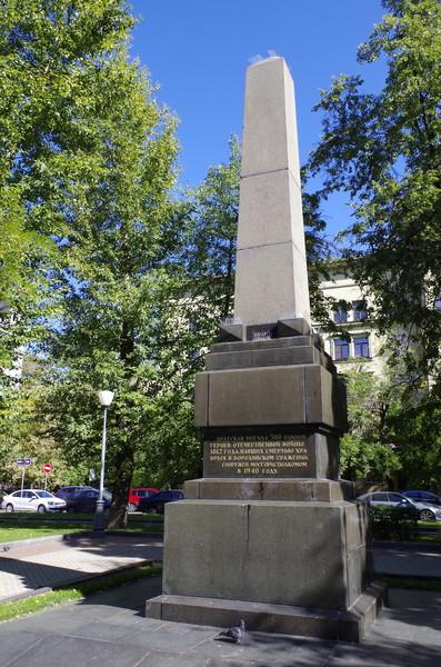 Обелиск «Братская могила 300 воинов — героев Отечественной войны 1812 года, павших смертью храбрых в Бородинском сражении»