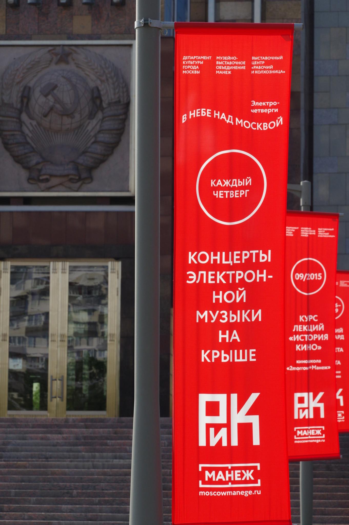 Музыкальный проект «В небе над Москвой»