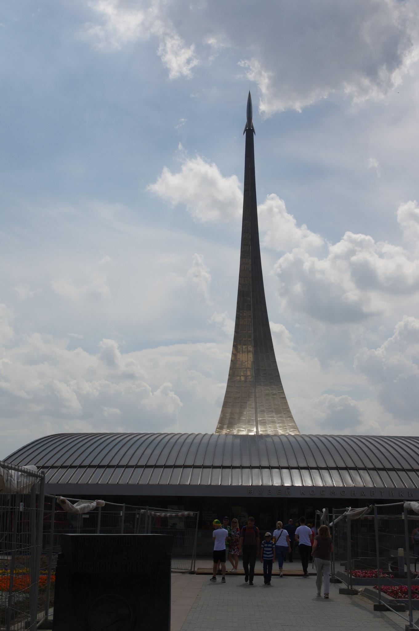 Музей космонавтики в стилобате монумента «Покорителям космоса»