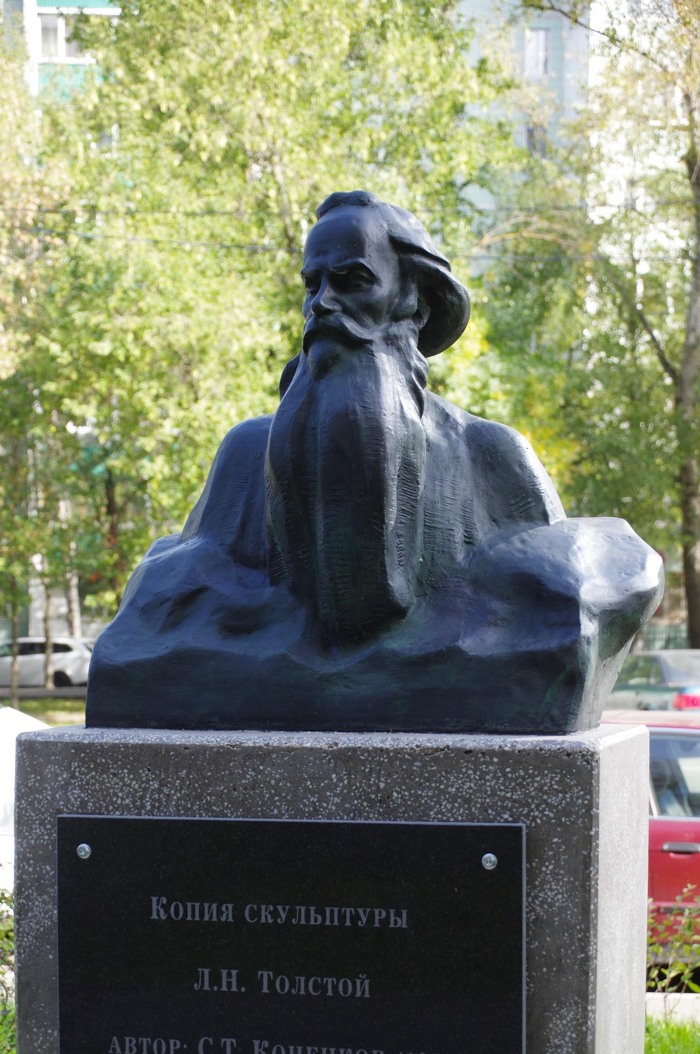 Копия скульпторы Лев Николаевич Толстой. Автор: Сергей Тимофеевич Конёнков (1953 г.) на улице Конёнкова в Москве