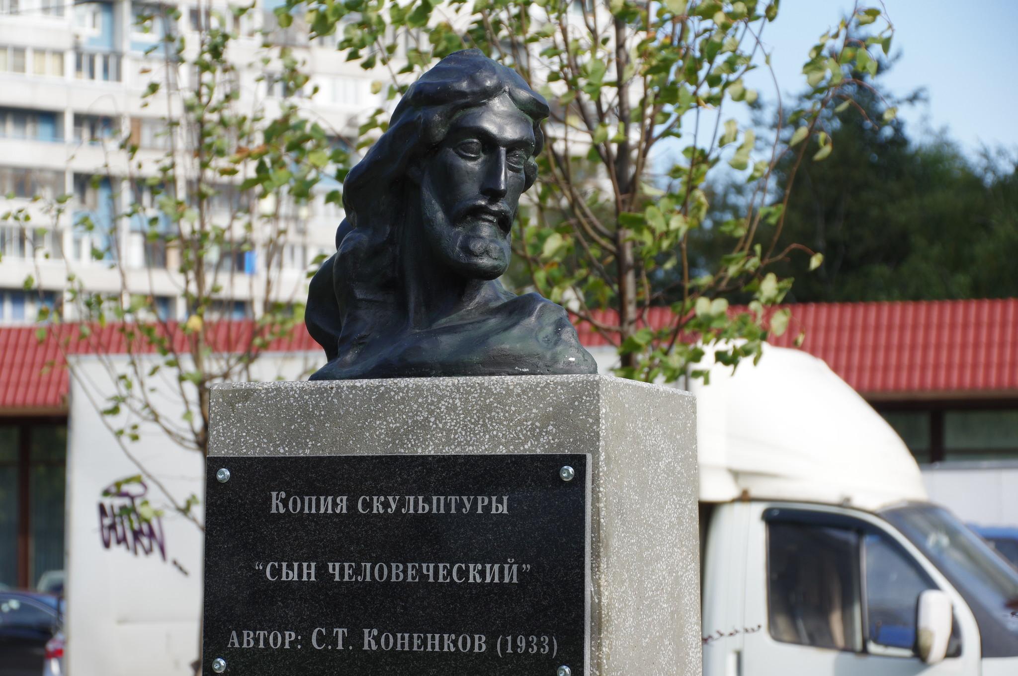 Копия скульпторы «Сын человеческий». Автор: Сергей Тимофеевич Конёнков (1933) на улице Конёнкова