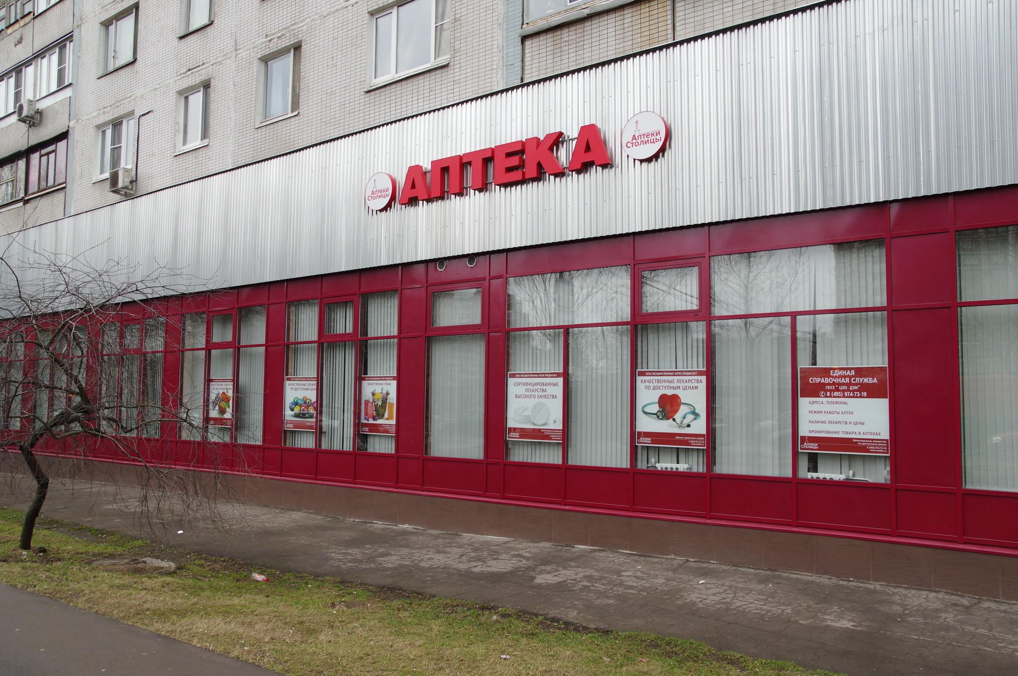 Аптека столицы (Алтуфьевское шоссе, дом 91)