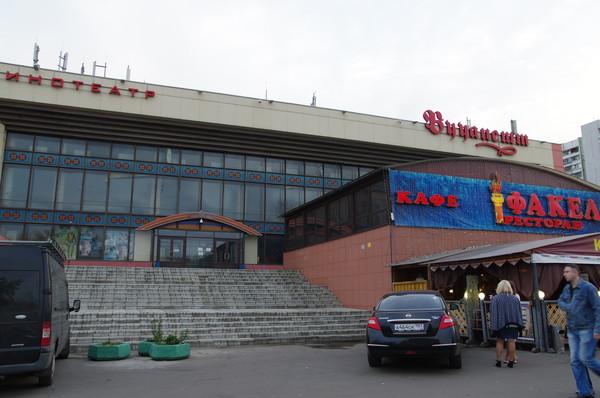 Кинотеатр «Будапешт» (улица Лескова, дом 14)