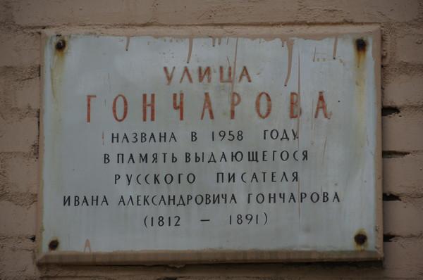 Улица Гончарова - улица на севере Москвы в Бутырском районе Северо-Восточного административного округа