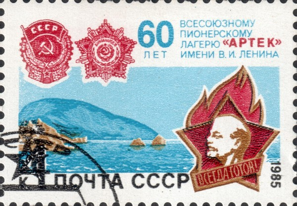 Всесоюзный пионерский лагерь «Артек» имени В.И. Ленина