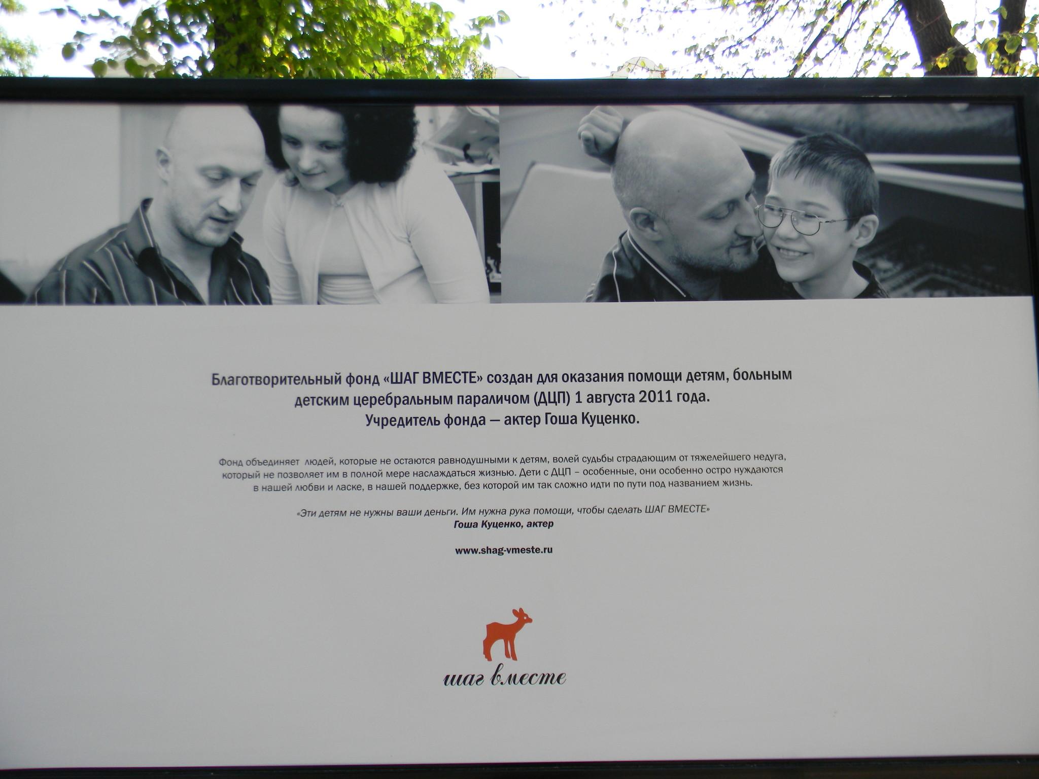 Фотовыставка «Детские мечты» на Тверском бульваре