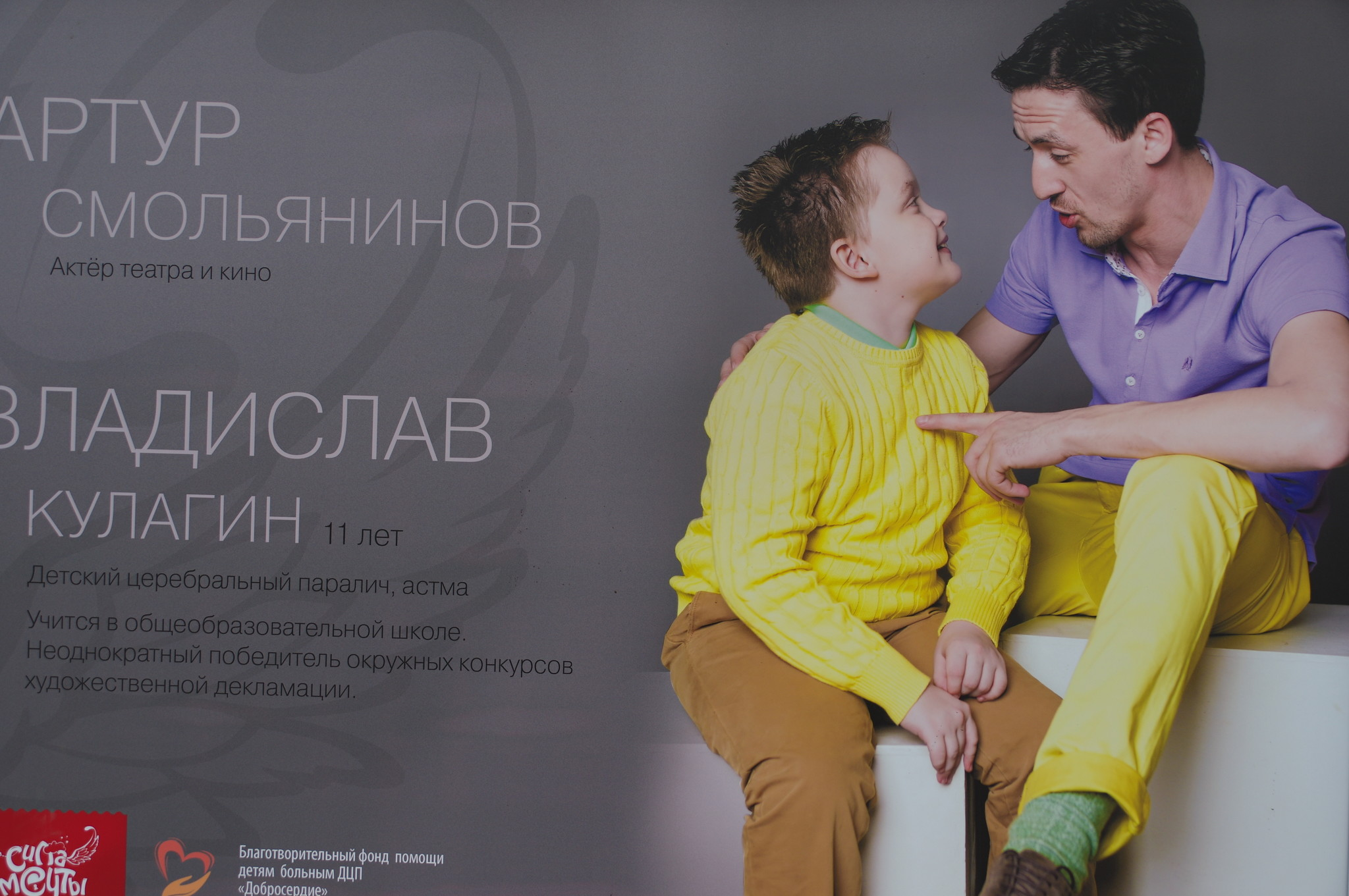 Артур Смольянинов в фотопроекте «Сила мечты» на Тверском бульваре