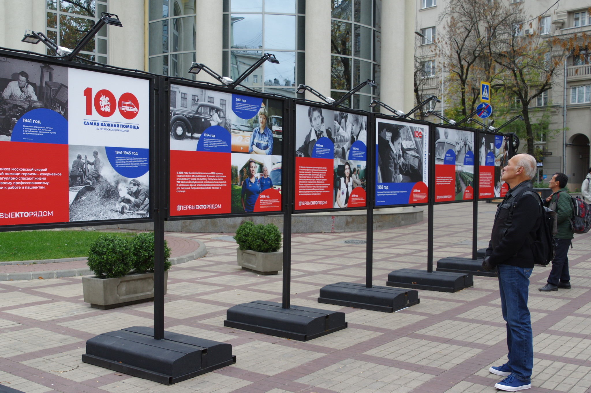 Тематическая фотовыставка «100 лет спасаем жизни» на Чистопрудном бульваре