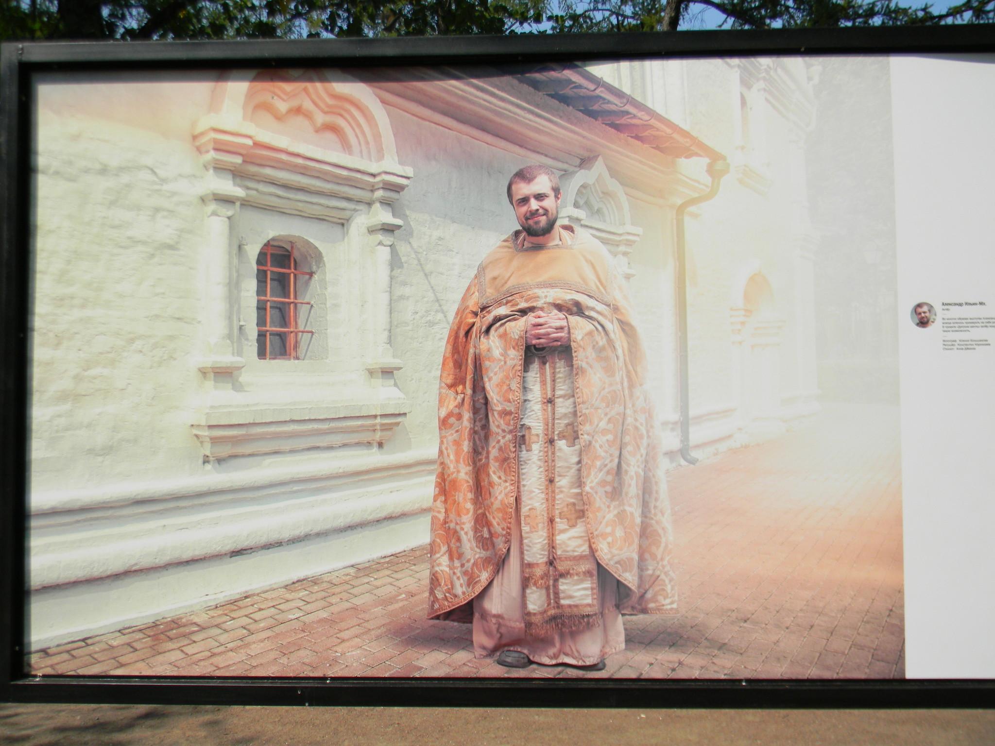 Актёр Александр Ильин-Мл. всегда хотел примерить на себя роль священника. Фотовыставка «Детские мечты» на Тверском бульваре