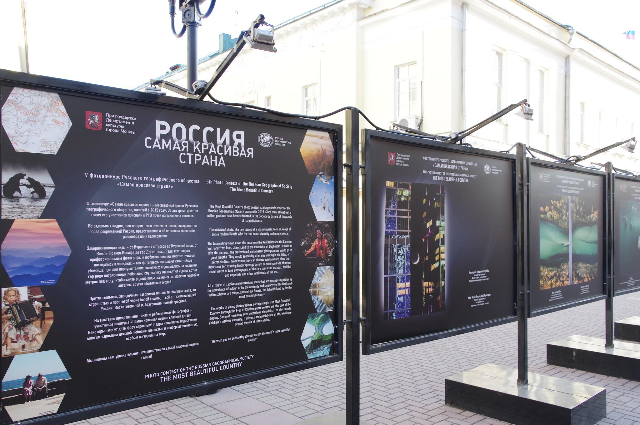 Выставка работ победителей и финалистов V фотоконкурса Русского географического общества «Самая красивая страна» на улице Арбат