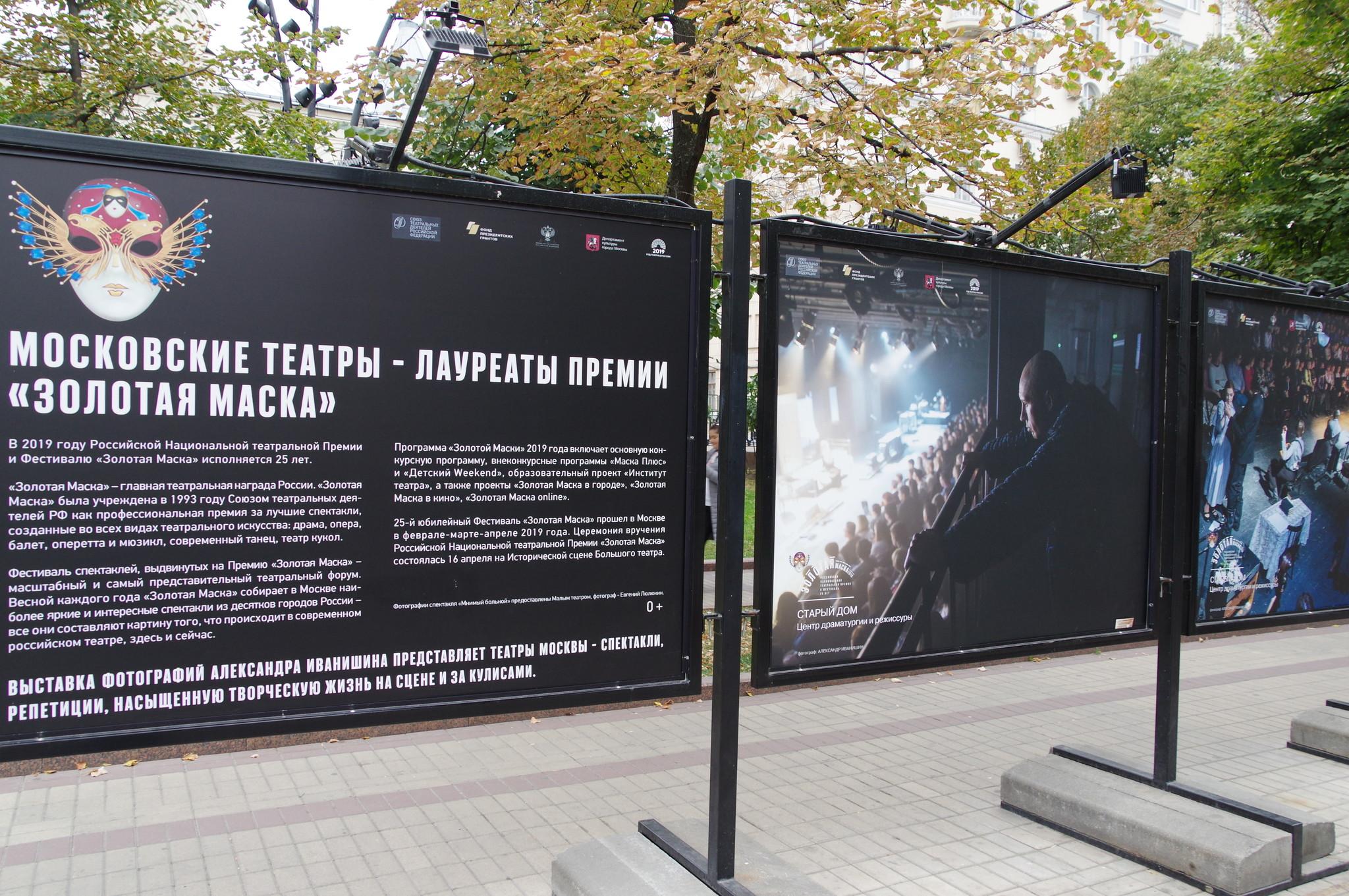 Фотовыставка «Московские театры - лауреаты премии «Золотая маска»»