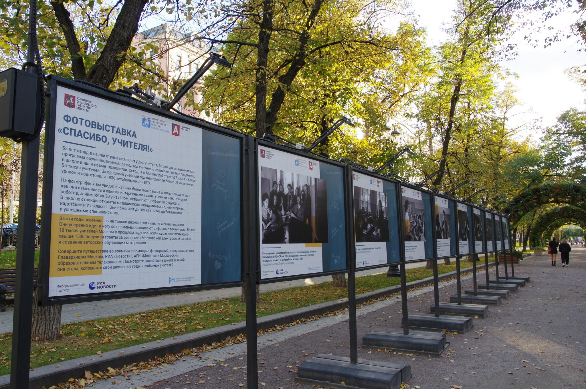 Фотовыставка «Спасибо, учителя!» на Тверском бульваре