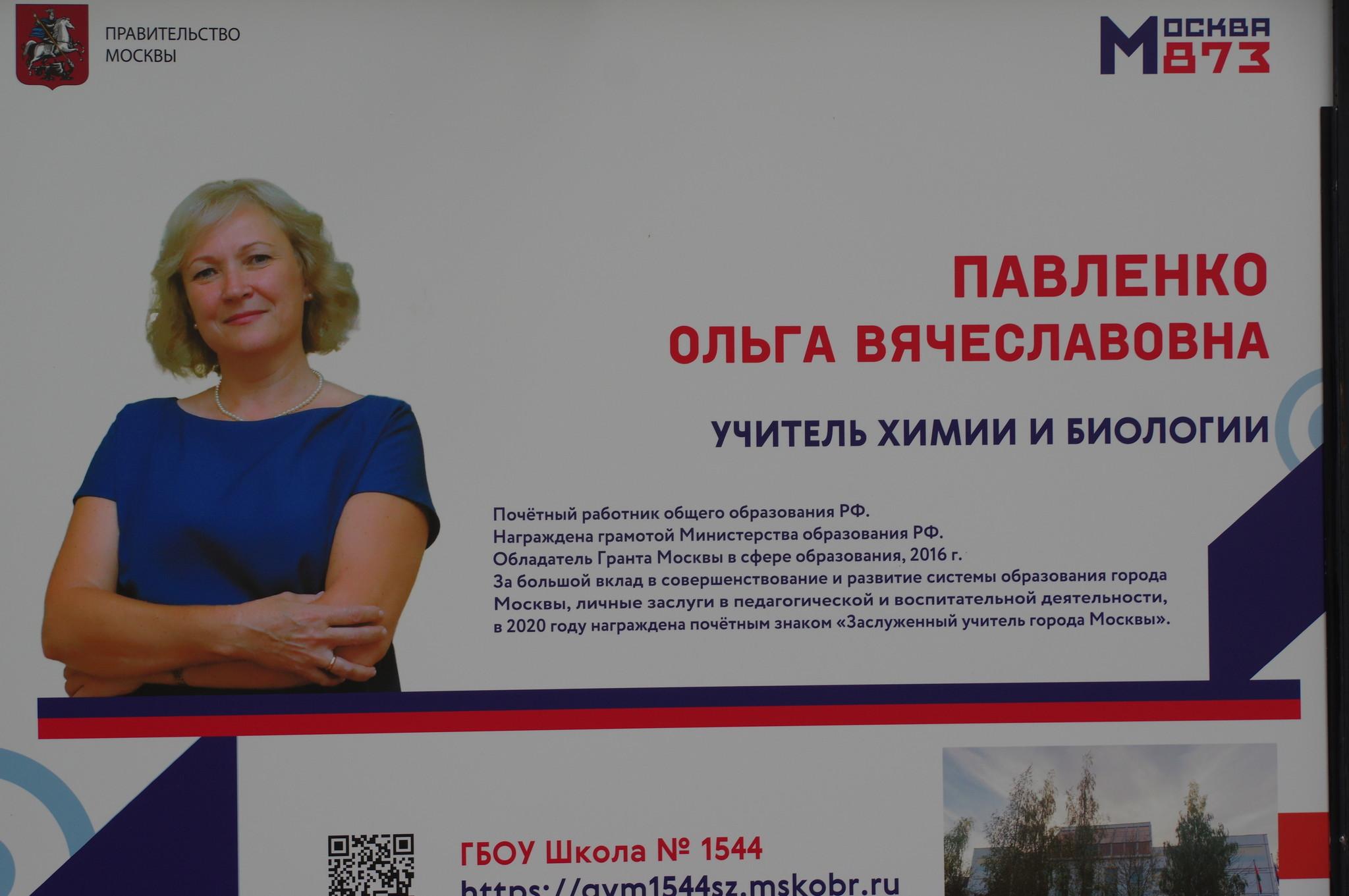 Ольга Вячеславовна Павленко